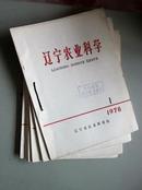 辽宁农业科学1978年1――6期