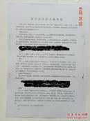 治疗妇科病点滴经验-山西省中医研究所老中医医案(1960年)【复印件.不退货】