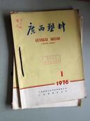 广西塑料1976.1.2期
