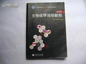 生物化学简明教程(第4版)张丽萍