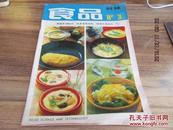 食品科技【1982年第3期】      8---4