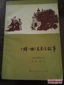 《噼-啪》及其他故事 陈学昭签名钤章并信札一封