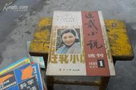 创刊号 连载小说选刊 1985【1】