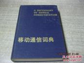 移动通信词典