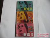 84年连环画《陈真传》全三册 1版1印