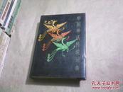 中国神话传说词典(32开精装本,私藏书95品,1985年1版1印)