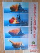 兵器知识2004第10期海报  136驱逐舰发射舰舰导弹