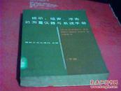 振动 噪声 冲击的测量仪器与系统手册(下)