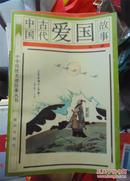 中国古代故事爱国.节俭.敬业.智慧.勤奋.谦虚.勇敢.诚实.礼貌共9本