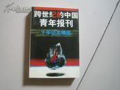 跨世纪的中国青年报刊:十年论文精选