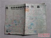 北京市旅游交通图