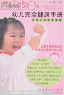 家庭必备:幼儿完全健康手册