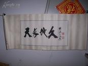 1412中国书法,徐楚德款横幅书法【天长地久】以装裱好,(规格64*33厘米)(私人藏书9品)