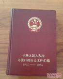 中华人民共和国司法行政历史文件汇编:1950-1985(1987年一版一印)