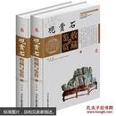 观赏石收藏与鉴赏。全2册