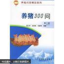养猪书 猪病防治书 养猪300问(第2版)