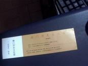 门票:澳门历史文化展(有副券)