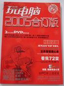 正版 玩电脑 2005合订版