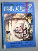 围棋天地2004.9