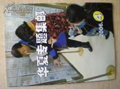 8207《华夏专题集邮》16开.2006年第4期.总16期.15元。