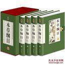 本草纲目(插盒精装 全4册) 明 李时珍  辽海出版社 定价498元
