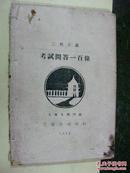 少见版本! 1928年初版初印三民公司印行:三民主义考试问答一百条