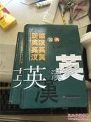 新编英汉英英汉英词典(2013版)2014印刷