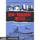 """日本""""联合舰队""""覆灭记"""