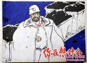 大缺本 经典题材名家绘画【连环画《你在想什么》】上海人民美术出版社—1984年1印▼