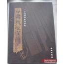 甘肃 敦煌 汉简 文物出版社,2010年1版1印,原价88元。