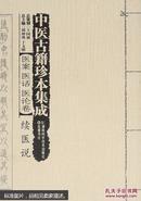 新书中医古籍珍本集成:医案 医话 医论卷 续医说