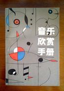 音乐欣赏手册  上海文艺出版社