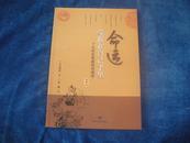 甘肃人民美术出版社2012年一版二印《命运掌握在自己手里—了凡先生家庭四训通讲》 插图本,。