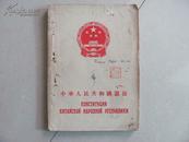 中华人民共和国宪法 中俄文对照