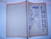 梅岭地区名胜风景简介(内有41张原版老照片、4开风景分布地图一张)