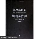科学的形象(二十世纪西方哲学译丛)