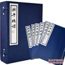 北平笺谱(共6册)(精)手工宣纸线装西泠印社艺术 9787807351610