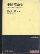 中国革命史  日文原版