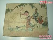 连环画《木兰从军》上海人美1959年一版一印,仔细看图