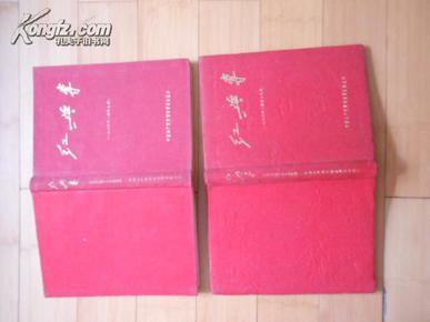 红与专合订本1960年1-19期