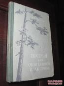 (1954年俄文原版)《护林巡查员与林务员》布脊精装,插图本