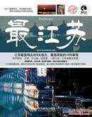 最江苏 藏羚羊旅行指南编辑部 人民邮电出版社 9787115286550