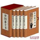 曾国藩全书全书四册礼盒装家书/家训/挺经/冰鉴 定价498元