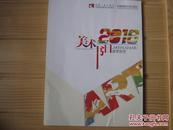 美术书目【西南师范大学出版社】