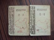 中国民族解放运动史(第1.2卷全)合售