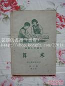 高级小学课本:《算术》[第三册]【暂用本】(64年5月四版四印,个人藏书,略有写画)