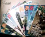 《兵器 2002年1--12期》缺5.