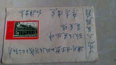 文革老信封:庆祝中国共产党成立五十周年邮票【带信纸:文革干部在五七干校收到的妻子的家书】