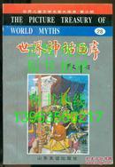 世界儿童文学名著大画库 第三部 28 世界神话画库