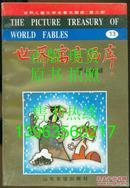 世界儿童文学名著大画库 第二部 13 世界寓言画库